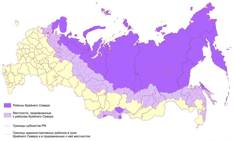 Актуальный перечень районов Крайнего Севера и приравненных к ним местностей