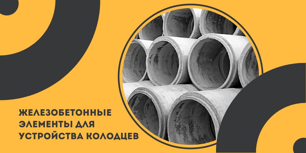 Подбор железобетонных элементов водопроводных и канализационных колодцев