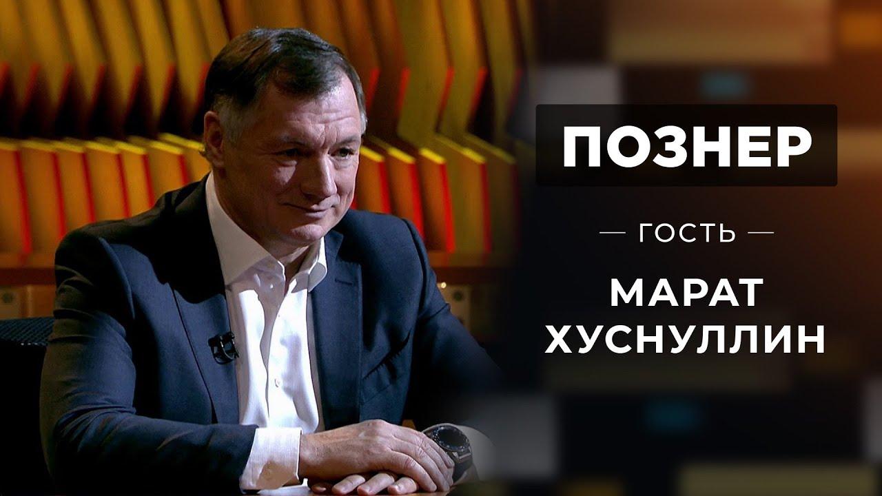 Марат Хуснуллин стал гостем Владимира Познера