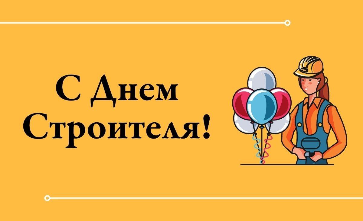 С Днем Строителя, друзья!